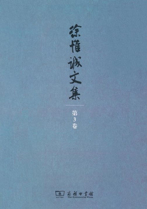 徐惟诚文集 第3卷