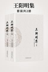 王阳明集(全2册)