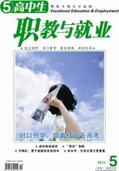 高中生·职教与就业 月刊 2011年05期(仅适用PC阅读)