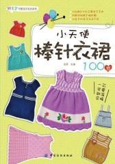 小天使棒针衣裙100款