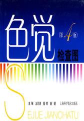 色觉检查图(第4版)