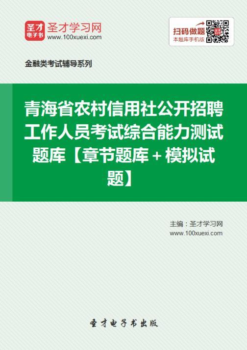 2018年青海省农村信用社公开招聘工作人员考试综合能力测试题库【章节题库+模拟试题】