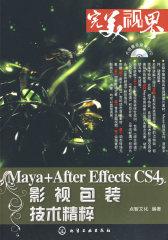 完美视界--Maya+After Effects CS4影视包装技术精粹(附DVD)(试读本)