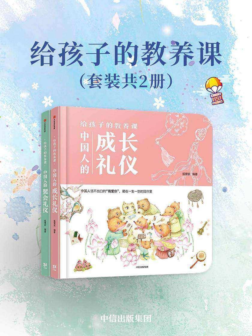 给孩子的教养课(套装2册)