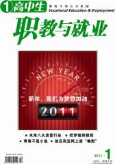 高中生·职教与就业 月刊 2011年01期(仅适用PC阅读)