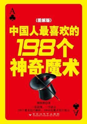 中国人最喜欢的198个神奇魔术