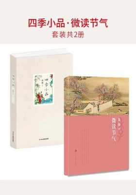 四季小品·微读节气(套装共2册)