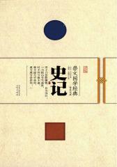 崇文国学经典普及文库—史记(精装)
