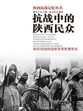 抗战中的陕西民众