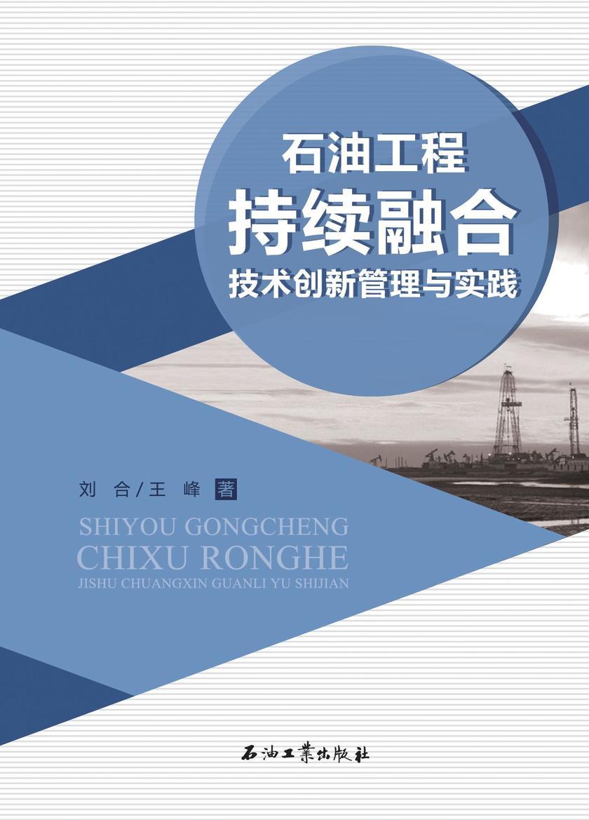 石油工程持续融合技术创新管理与实践