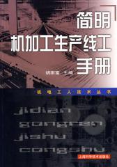 简明机加工生产线工手册(仅适用PC阅读)