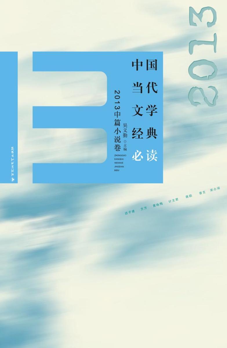 中国当代文学经典必读:2013中篇小说卷