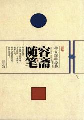 崇文国学经典普及文库—容斋随笔(精装)