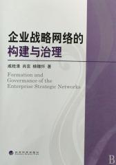企业战略网络的构建与治理(仅适用PC阅读)