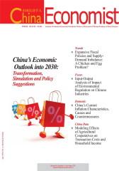 China Economist 双月刊 2011年04期(仅适用PC阅读)