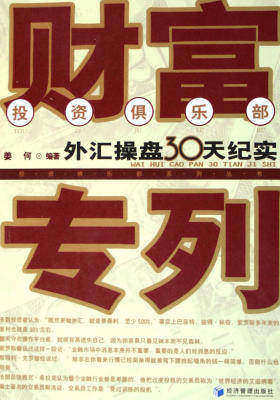 财富专列:外汇操盘30天纪实(仅适用PC阅读)