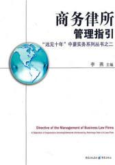 商务律所管理指引(远见十年中豪实务系列丛书)