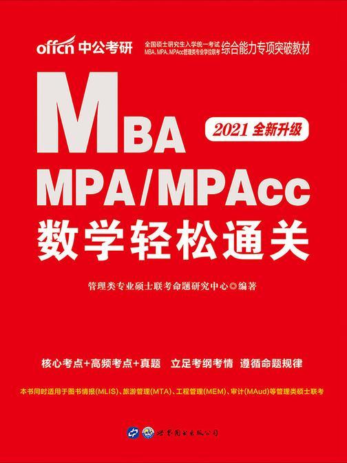 中公2021全国硕士研究生入学统一考试MBA、MPA、MPAcc管理类专业学位联考综合能力专项突破教材数学轻松通关(全新升级)