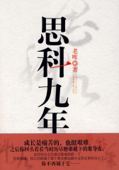思科九年(试读本)