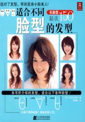 适合不同脸型的发型(长脸型)(试读本)