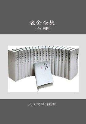 老舍全集:全19卷