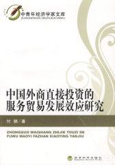 中国外商直接投资的服务贸易发展效应研究
