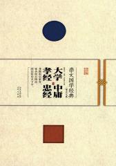 崇文国学经典普及文库—大学中庸孝经忠经(精装)