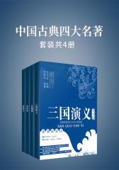 中国古典四大名著(套装共4册)