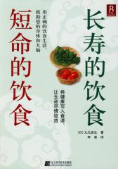长寿的饮食 短命的饮食(试读本)