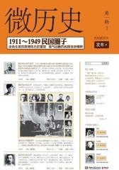 微历史:1911—1949民国圈子