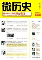 微历史:1840—1949历史现场