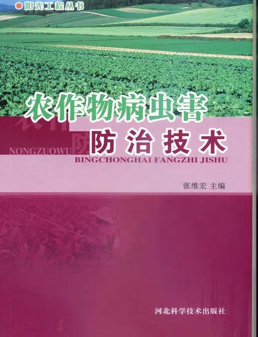 农作物病虫害防治技术