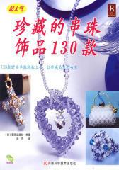 珍藏的串珠饰品130款(试读本)