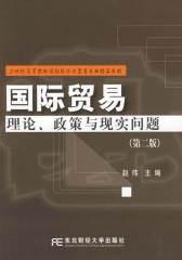 国际贸易:理论、政策与现实问题(第二版)(仅适用PC阅读)