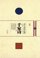 崇文国学经典普及文库—千家诗(精装)