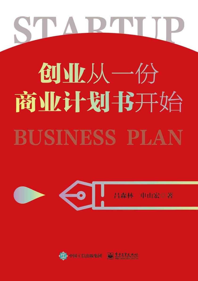 创业从一份商业计划书开始
