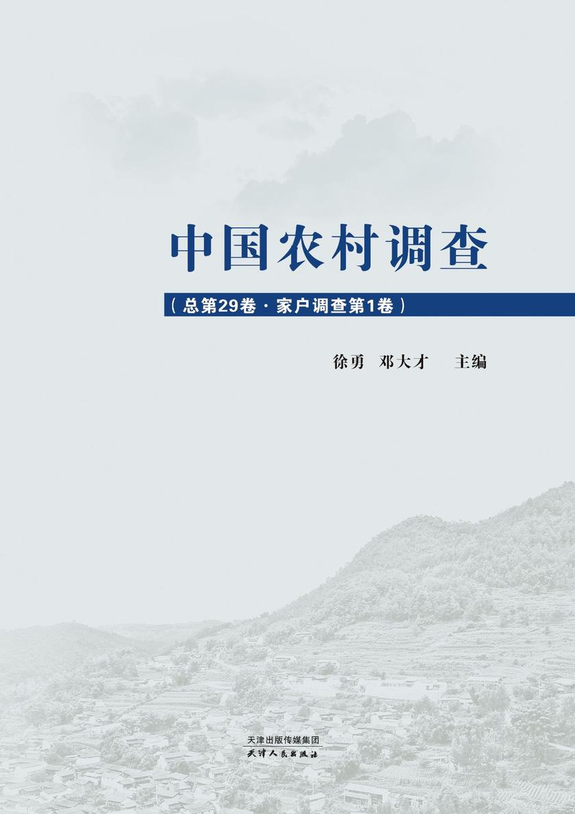 中国农村调查.总第29卷.家户调查.第1卷