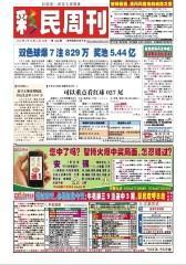 假日休闲报·彩民周刊 周刊 2012年总1356期(电子杂志)(仅适用PC阅读)