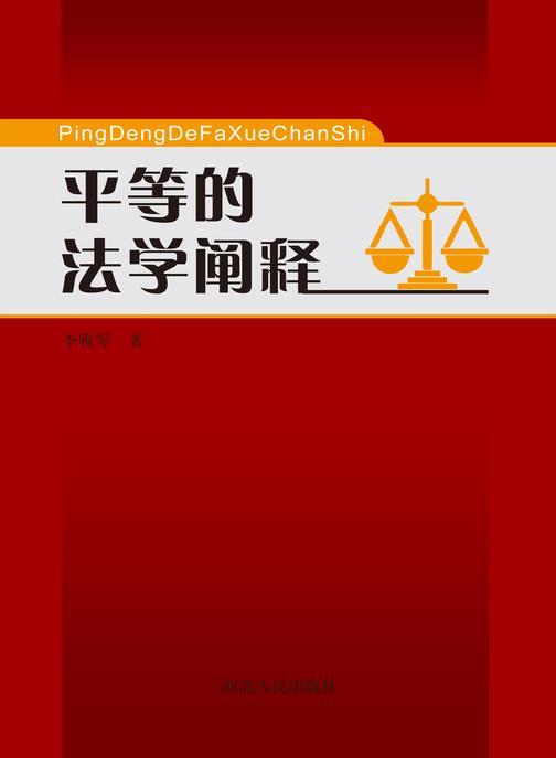 平等的法学阐释