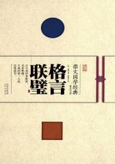 崇文国学经典普及文库—格言联璧(精装)
