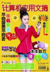 计算机应用文摘 月刊 2011年05期(仅适用PC阅读)