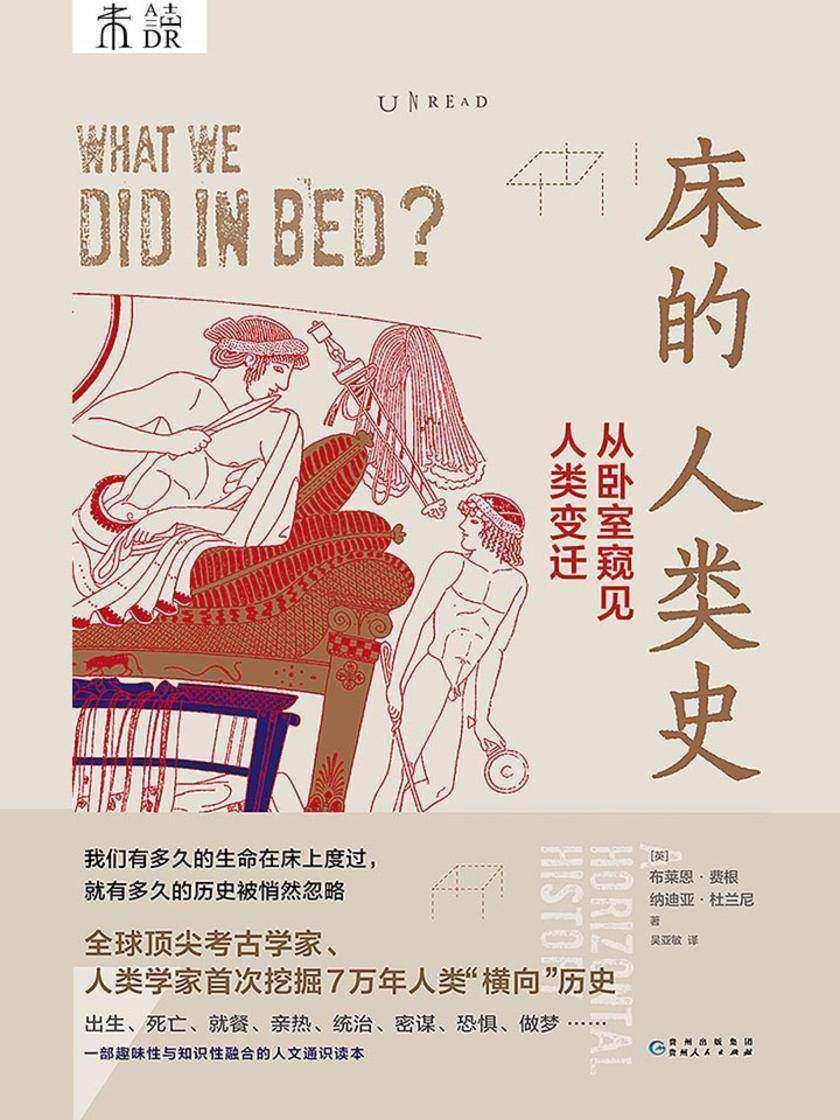 床的人类史:从卧室窥见人类变迁(《人类简史》没写的那1/3人类史!)