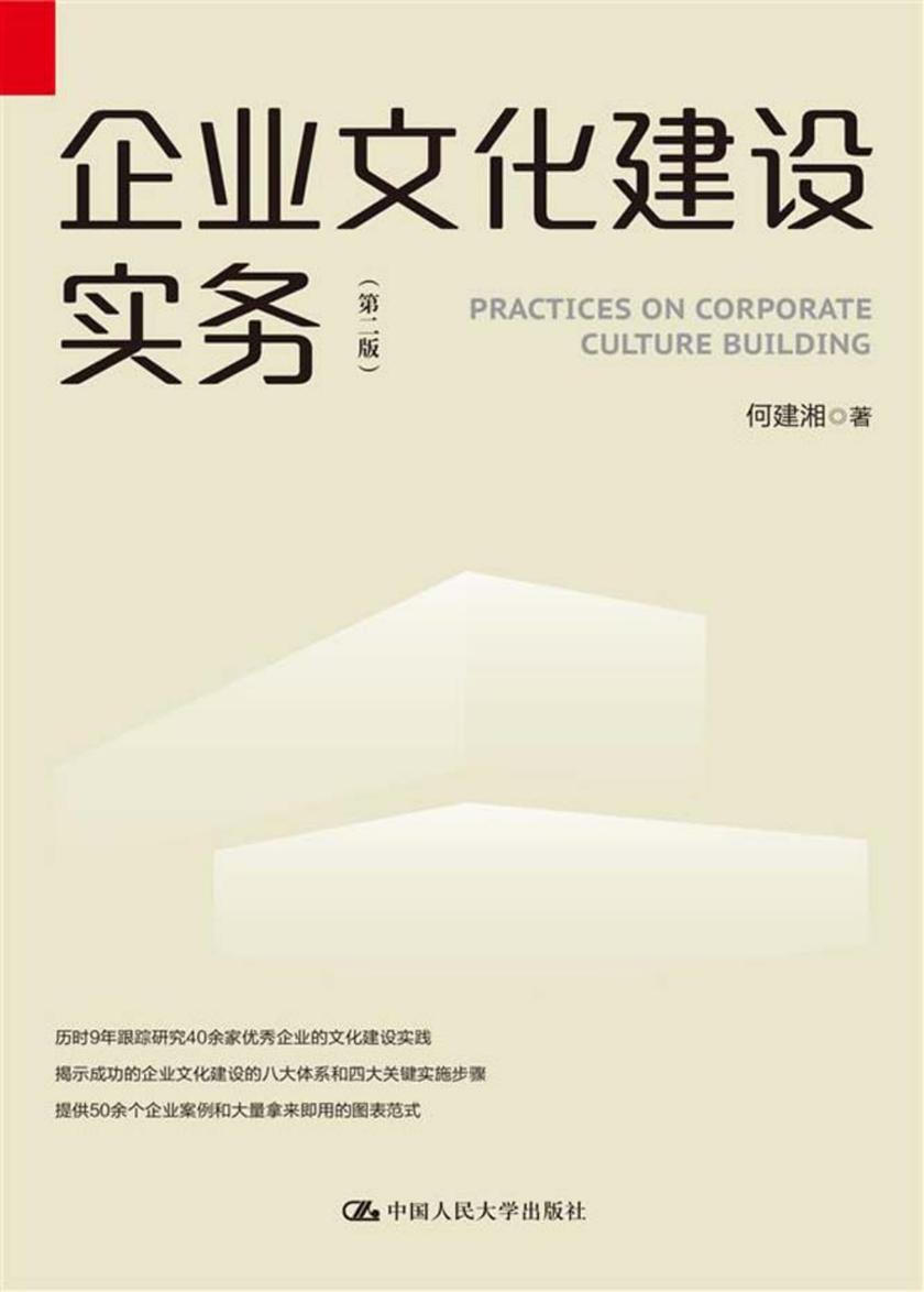 企业文化建设实务(第二版)