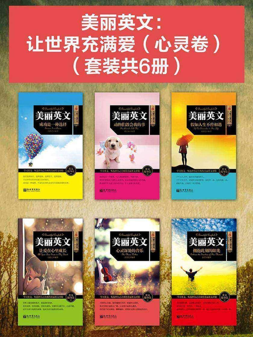 美丽英文:让世界充满爱(心灵卷)(套装共6册)