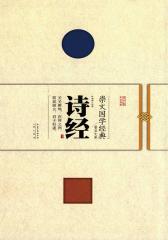 崇文国学经典普及文库—诗经(精装)