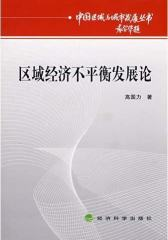 区域经济不平衡发展论(仅适用PC阅读)