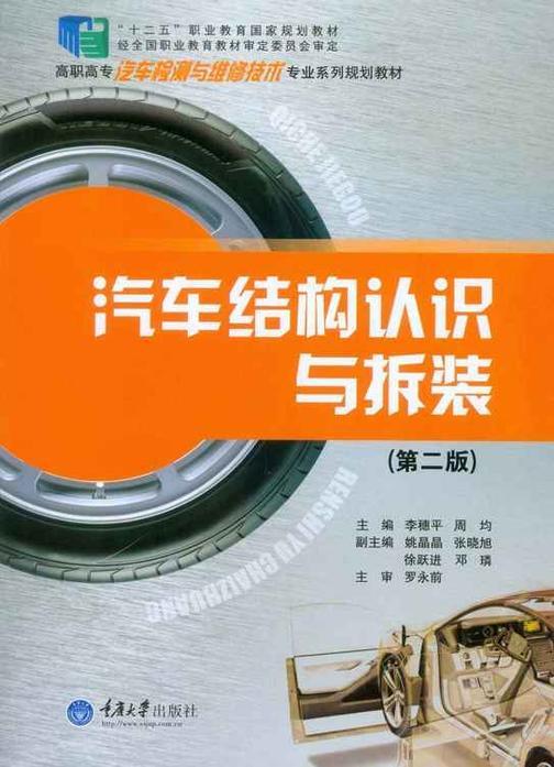 汽车结构认识与拆装(第二版)