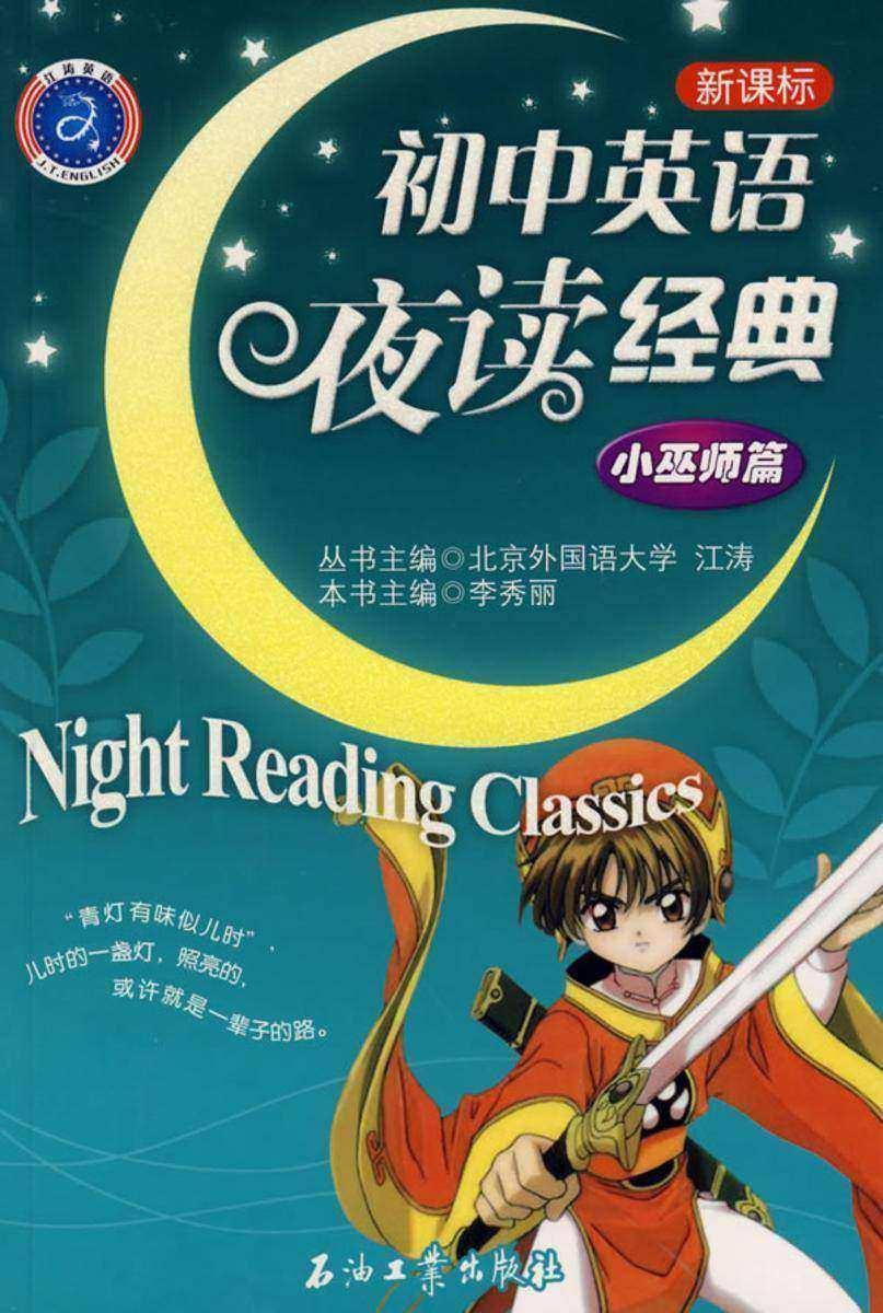 初中英语夜读经典.小巫师篇