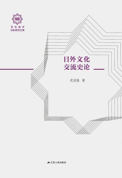 日外文化交流史论(百年南开日本研究文库)