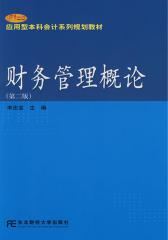 财务管理概论(第二版)(仅适用PC阅读)